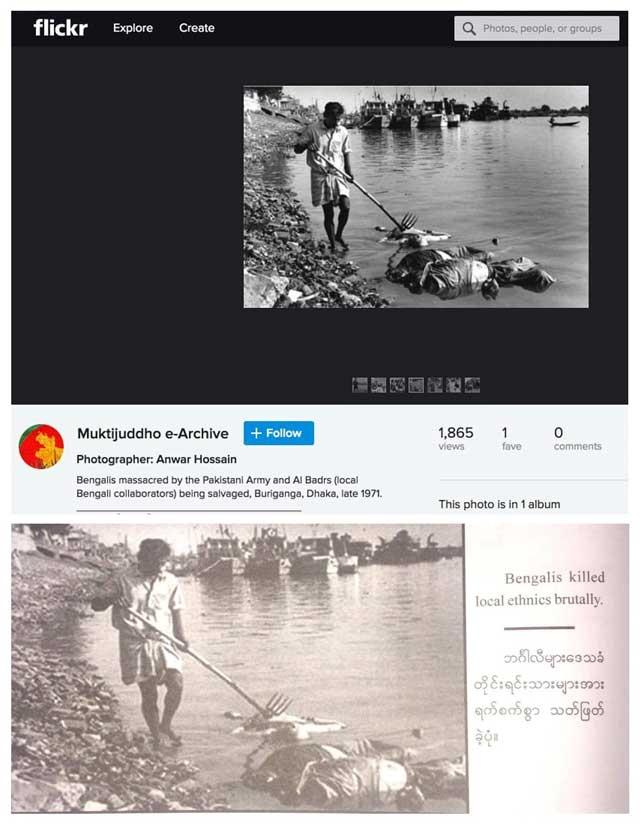 বাংলাদেশের মুক্তিযুদ্ধের ছবি ব্যবহার করছে মিয়ানমার সেনাবাহিনী