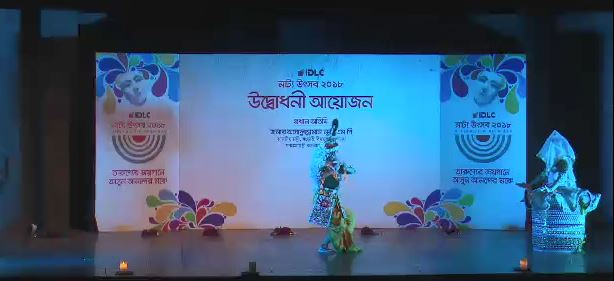 পাঁচ দিনব্যাপী আইডিএলসি নাট্যোৎসব ২০১৮ শুরু