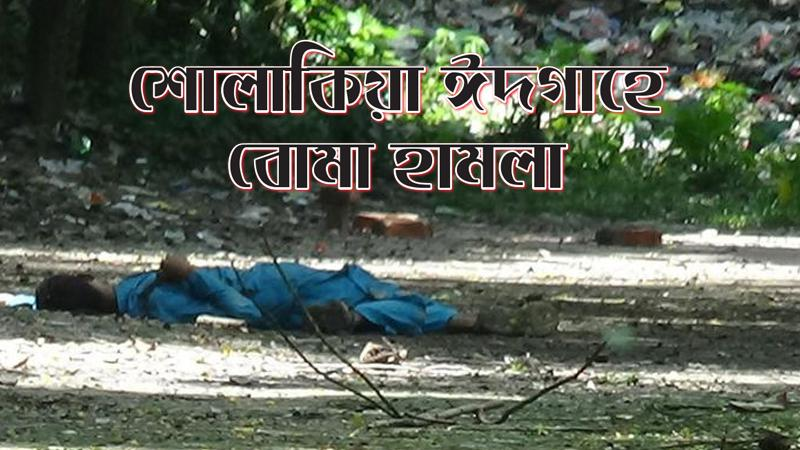 শোলাকিয়া হামলা মামলায় চার্জশিট দাখিল