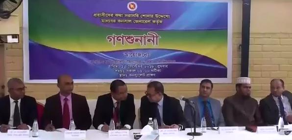 জেদ্দার বাংলাদেশ কনস্যুলেটে গণশুনানি