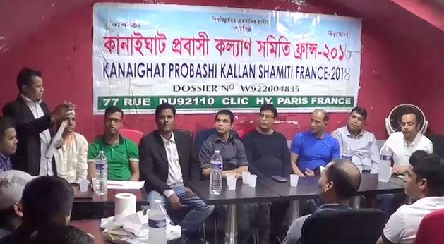 কানাইঘাট প্রবাসী কল্যাণ সমিতি ফ্রান্স'র কমিটি গঠন