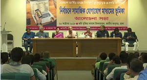 'সামাজিক যোগাযোগ মাধ্যমে নজরদারির আহ্বান'