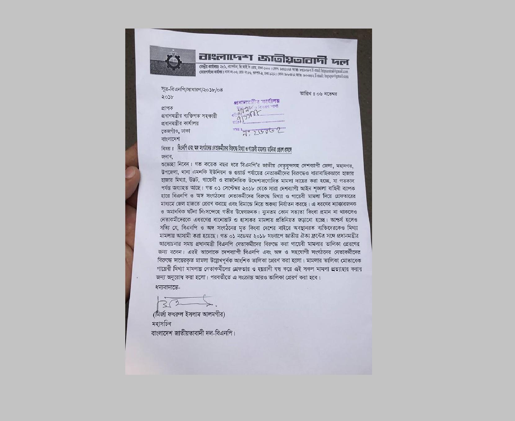 বিএনপির গায়েবি মামলার তালিকা প্রধানমন্ত্রীর কার্যালয়ে