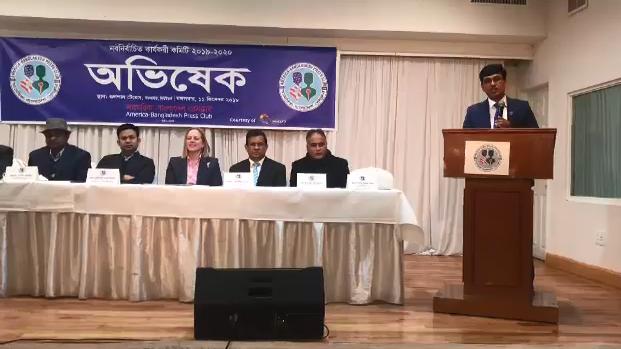 আমেরিকা-বাংলাদেশ প্রেসক্লাবের নতুন কমিটি