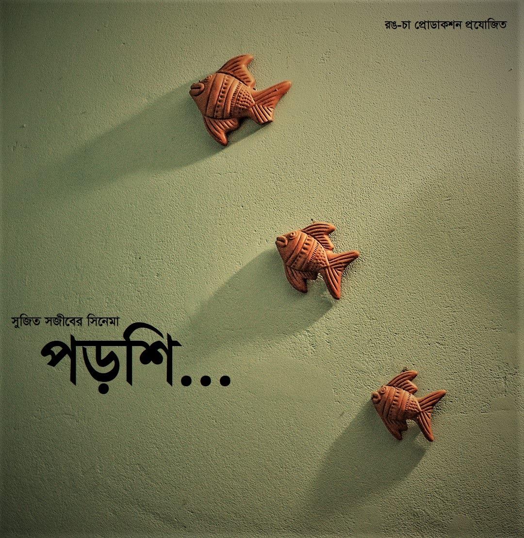 পহেলা ফাল্গুনে আসছে স্বল্পদর্ঘ্যৈ ছবি 'পড়শি'