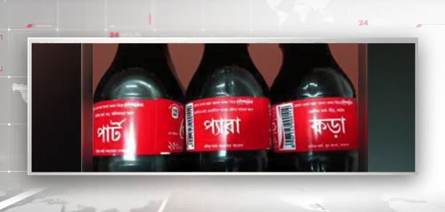 কোকা-কোলার 'মাথা নষ্ট' বাংলা নিয়ে রুল