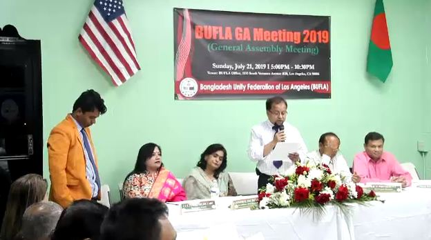 বাফলা'র সাধারণ সভা অনুষ্ঠিত
