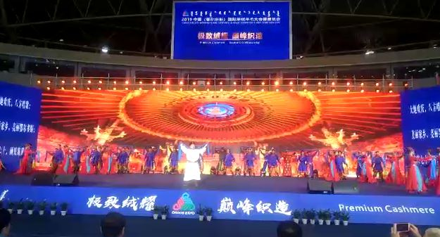 চীনে আন্তর্জাতিক কাশ্মীরি উল সম্মেলন